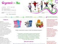 Одевайка Интернет Магазин Детской Одежды Официальный Сайт