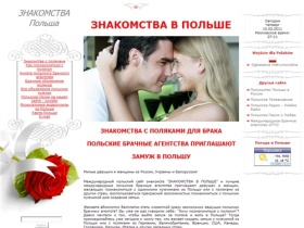 znakomstva-za-rubezhom-belarus